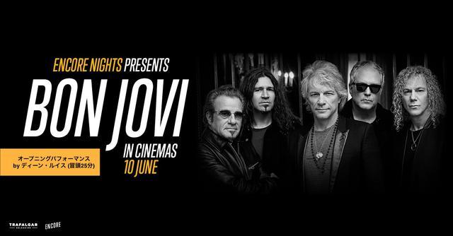 画像1: ボン・ジョヴィ最新コンサートを映画館で!『ボン・ジョヴィ フロム・アンコール・ナイツ』6/10劇場公開決定