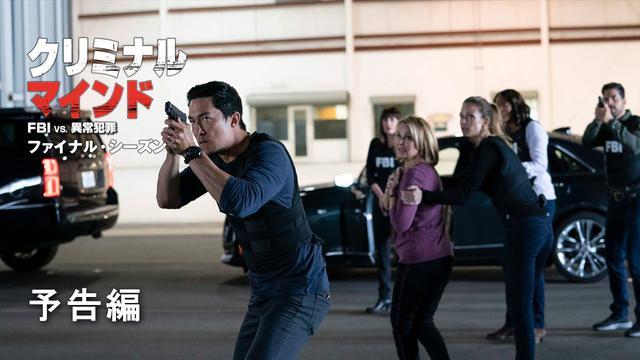 画像: 「クリミナル・マインド/FBI vs. 異常犯罪 ファイナル・シーズン」予告編 www.youtube.com