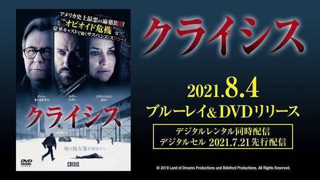 画像: 『クライシス』2021年8月4日(水) Blu-ray&DVDリリース!2021年7月21日(水)デジタルセル先行配信 www.youtube.com