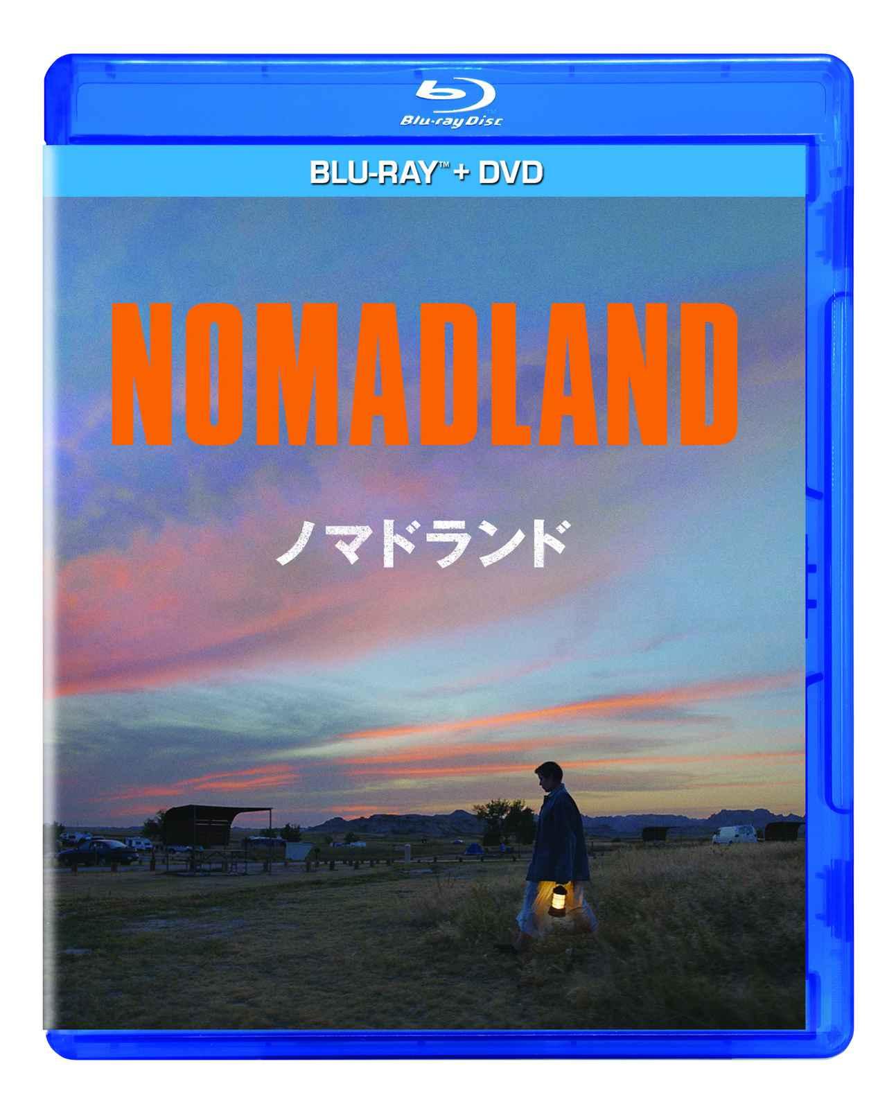 画像: アカデミー賞主要3部門受賞『ノマドランド』、早くも6月23日にブルーレイ+DVDの発売が決定!6月9日にはデジタル配信も開始