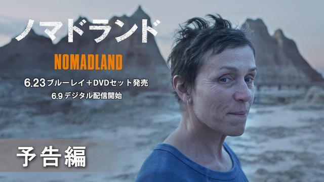 画像: 『ノマドランド』ブルーレイ+DVD 予告編 youtu.be