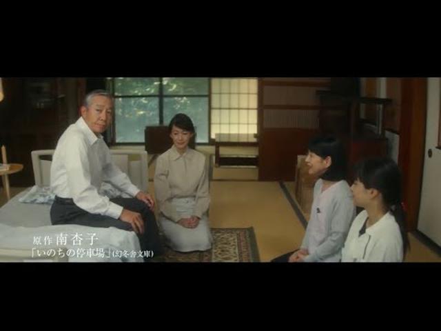 画像: 映画『いのちの停車場』予告映像(5月21日公開) youtu.be