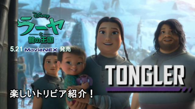 画像: 「ラーヤと龍の王国」MovieNEX 楽しい<トリビア>紹介! www.youtube.com