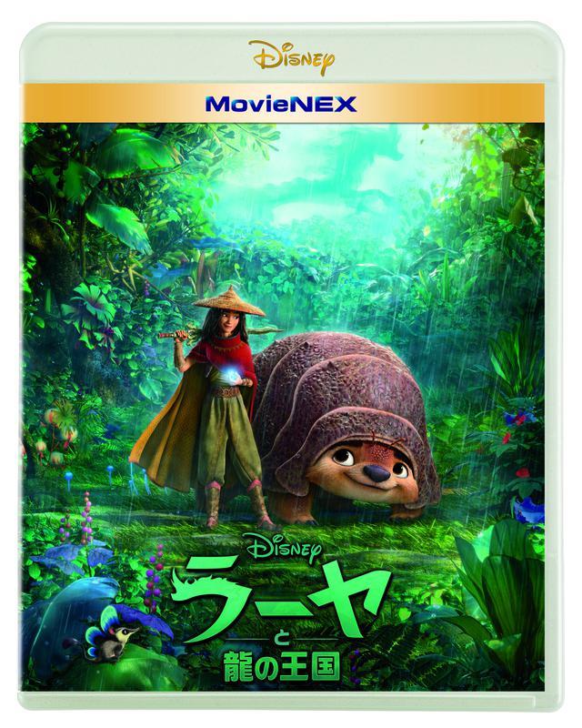 画像: 『アナ雪2』や『モアナ』のキャラがあんなところに!『ラーヤと龍の王国』MovieNEX、本日5/21発売