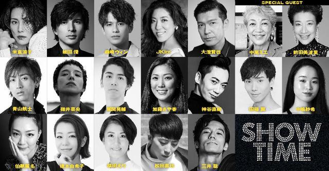 画像: 米倉涼子×城田優、初舞台共演&共同プロデュースで贈るエンターテインメントショー『SHOWTIME』追加公演決定!