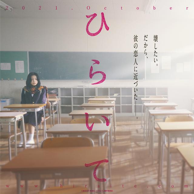 画像3: 山田杏奈×作間龍斗(HiHi Jets/ジャニーズJr.)×芋生悠、10月 全国公開映画『ひらいて』特報映像&ティザービジュアル到着!