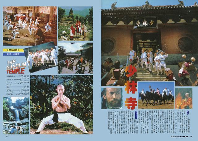 画像: ブレイクのきっかけとなった「少林寺」公開時の紹介記事