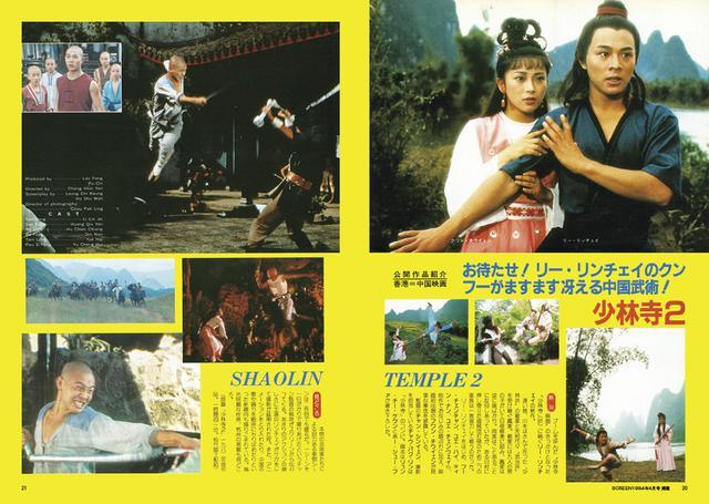 画像1: ジェット・リーの笑顔に再会できる!復刻号5月27日発売。初回特典は非売品ポストカード!!