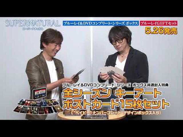 画像: 【開封レビュー】「スーパーナチュラル」5.26発売コンプリート・シリーズ ボックス youtu.be