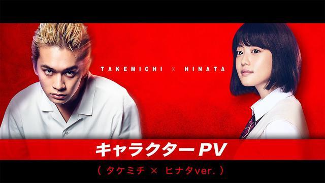 画像: 映画『東京リベンジャーズ』キャラクターPV(タケミチ×ヒナタver.) 2021年7月9日(金)公開 www.youtube.com