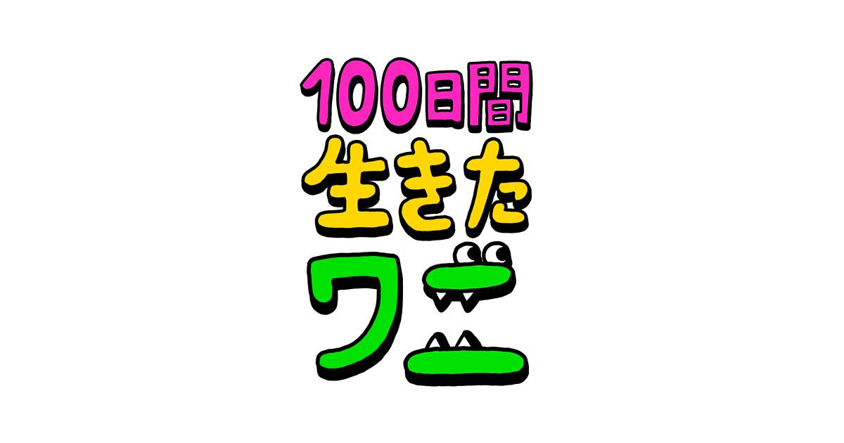 画像: 映画『100日間生きたワニ』公式サイト