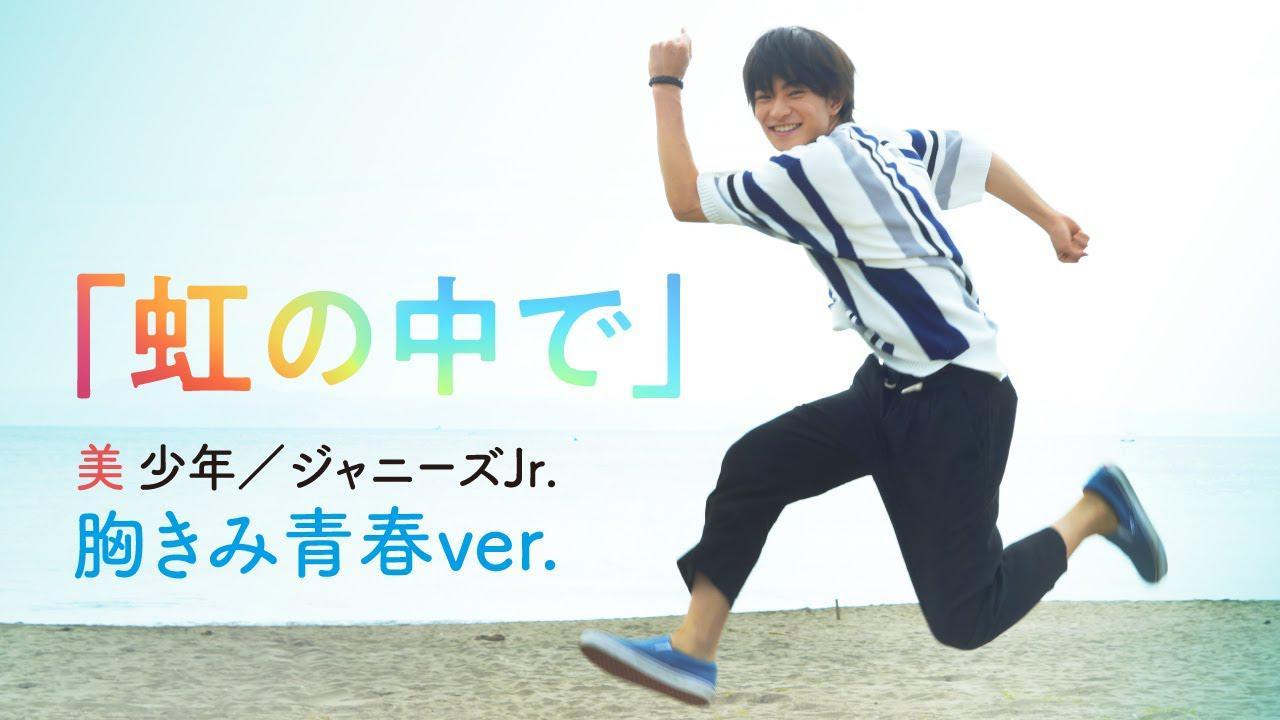画像: 映画『胸が鳴るのは君のせい』主題歌「虹の中で」特別PV 胸きみ青春ver. youtu.be