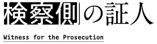 画像: 小瀧望(ジャニーズWEST)、寺西拓人ら出演舞台「検察側の証人」8~9月に東京・兵庫・大阪にて上演決定!小瀧「知らない自分に出会えそう」