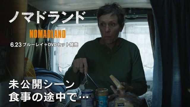 画像: 『ノマドランド』ブルーレイ+DVDセット 未公開シーン:食事の途中で… youtu.be
