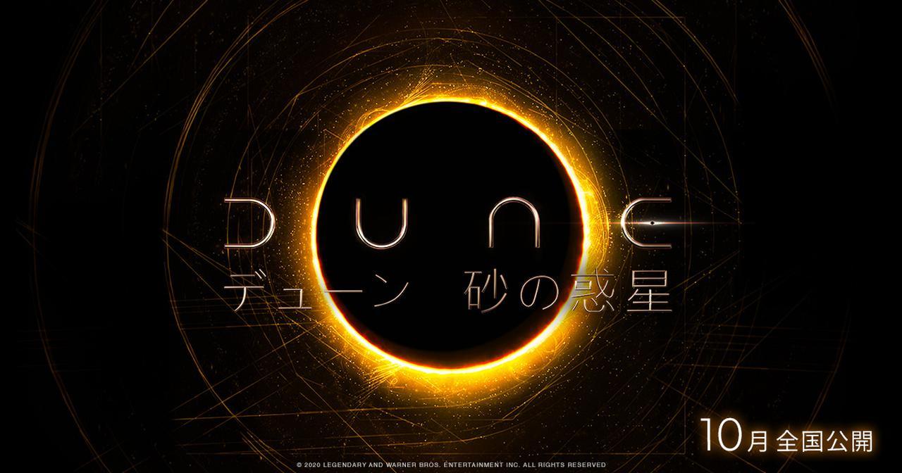 画像: 10月全国公開 映画『DUNE/デューン 砂の惑星』オフィシャルサイト。
