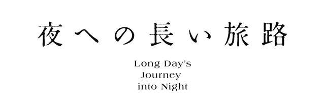 画像: 大竹しのぶ、大倉忠義、杉野遥亮、池田成志出演『夜への長い旅路』6月7日開幕!キャストコメント到着!