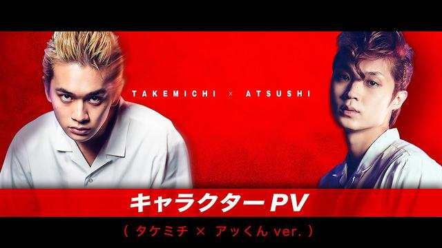 画像: 映画『東京リベンジャーズ』キャラクターPV(タケミチ×アッくんver.) 2021年7月9日(金)公開 youtu.be