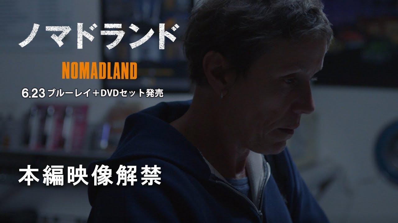 画像: 『ノマドランド』先行デジタル配信 ファーンと愛車 www.youtube.com