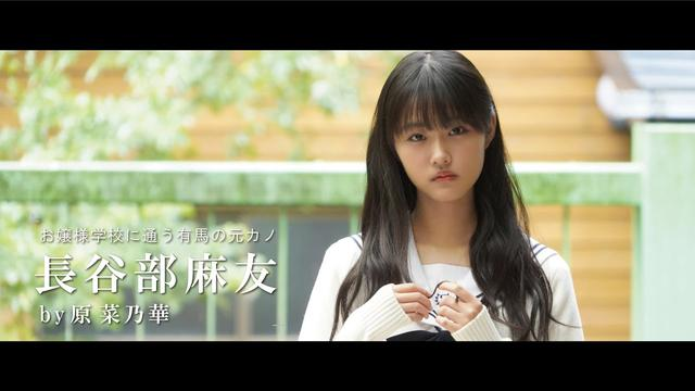 画像: 映画『胸が鳴るのは君のせい』キャラクター動画 ― 長谷部麻友ver. ― youtu.be