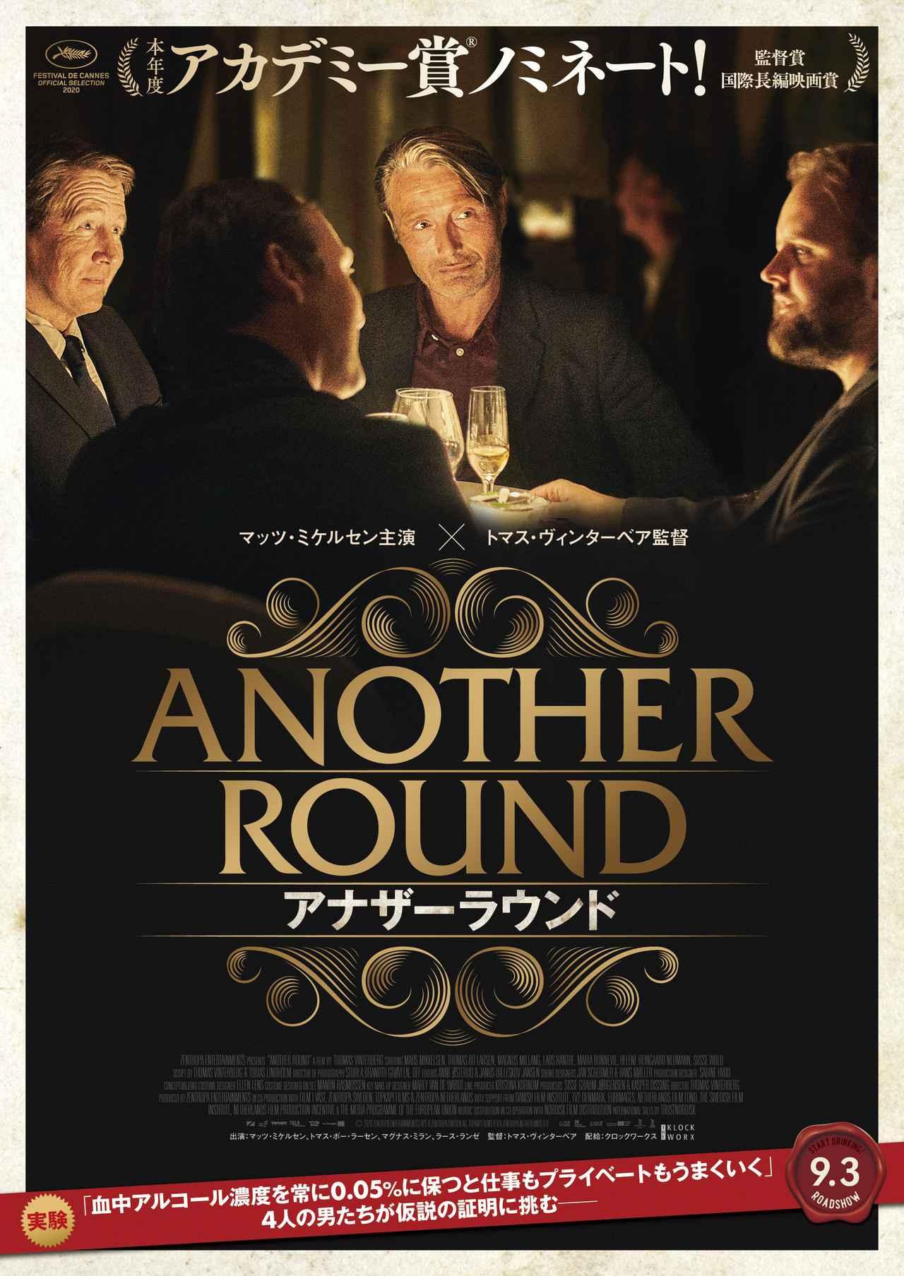 画像: 『アナザーラウンド』は9月3日(金)全国公開!