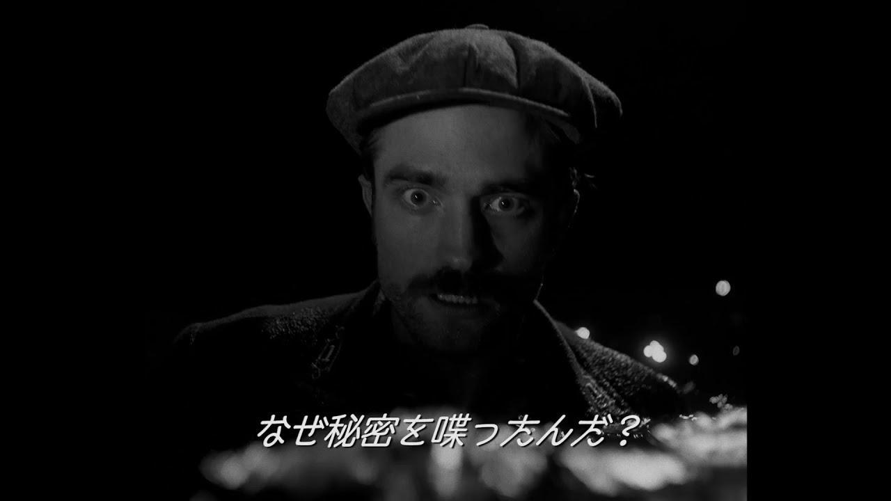 画像: 【予告公開!】『ライトハウス』狂っているのは一体誰だ?【A24が贈る傑作スリラー】 www.youtube.com