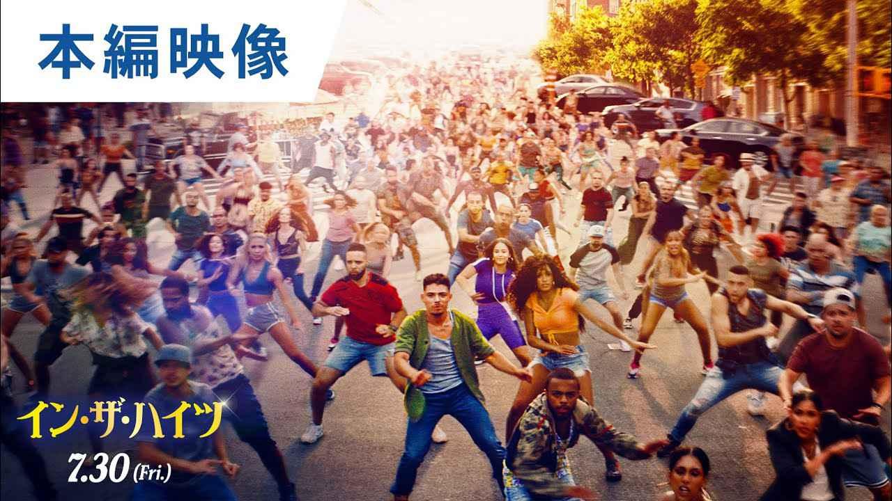 画像: 映画『イン・ザ・ハイツ』本編冒頭映像8分 2021年7月30日(金)公開 youtu.be