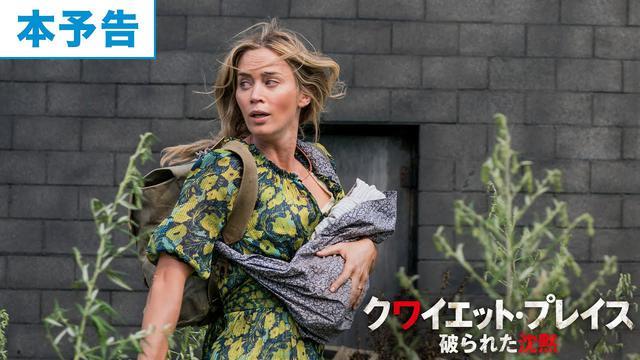 画像: 映画『クワイエット・プレイス 破られた沈黙』本予告 www.youtube.com