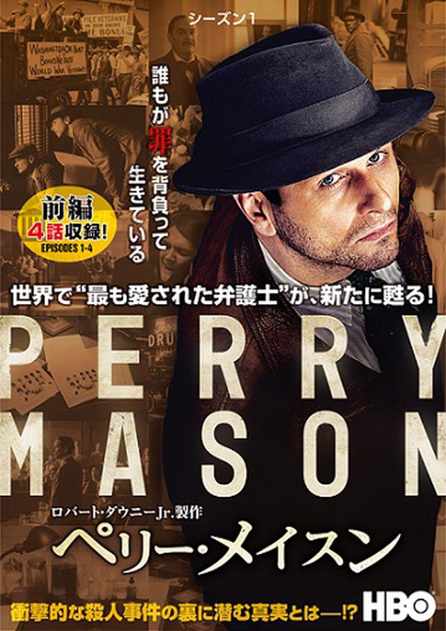 画像: 『ペリー・メイスン<シーズン1>』DVD好評レンタル中!