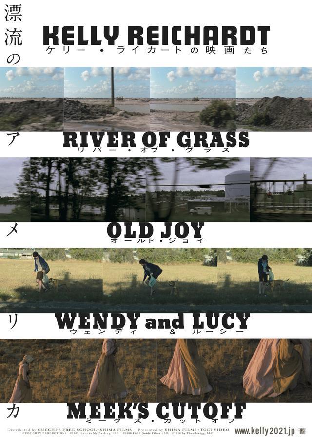画像: ケリー・ライカートの初期作品4本を一挙上映!「ケリー・ライカートの映画たち 漂流のアメリカ」公開が決定!