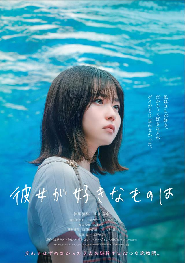 画像3: 神尾楓珠主演映画『彼女が好きなものは』特報映像&ティザービジュアル3種解禁!