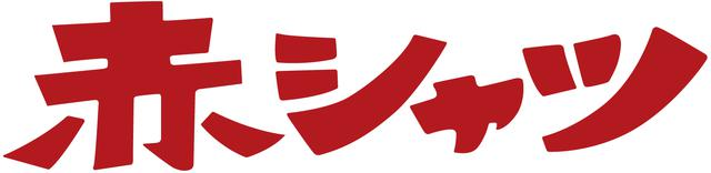 画像: 9月5日(日)から上演の桐山照史(ジャニーズWEST)主演舞台「赤シャツ」に松島聡(Sexy Zone)、高橋ひとみら出演!コメントあり