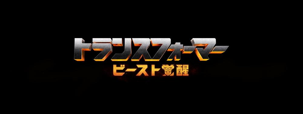 画像: 日本語吹替えも気になる『トランスフォーマー/ビースト覚醒』