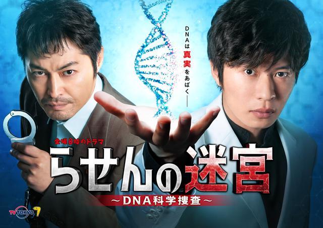 画像: 田中圭主演ドラマ「らせんの迷宮~DNA科学捜査~」10月期放送決定!主題歌はBTSの「Stay Gold」