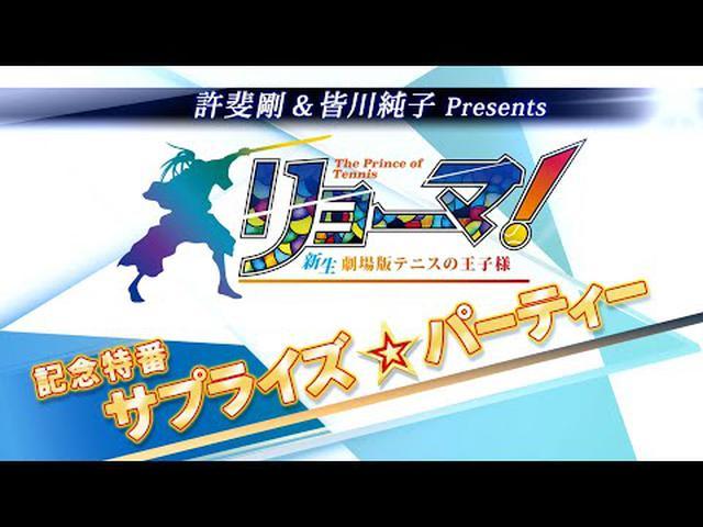 画像: 『リョーマ!新生劇場版テニスの王子様』記念特番 サプライズ☆パーティー youtu.be