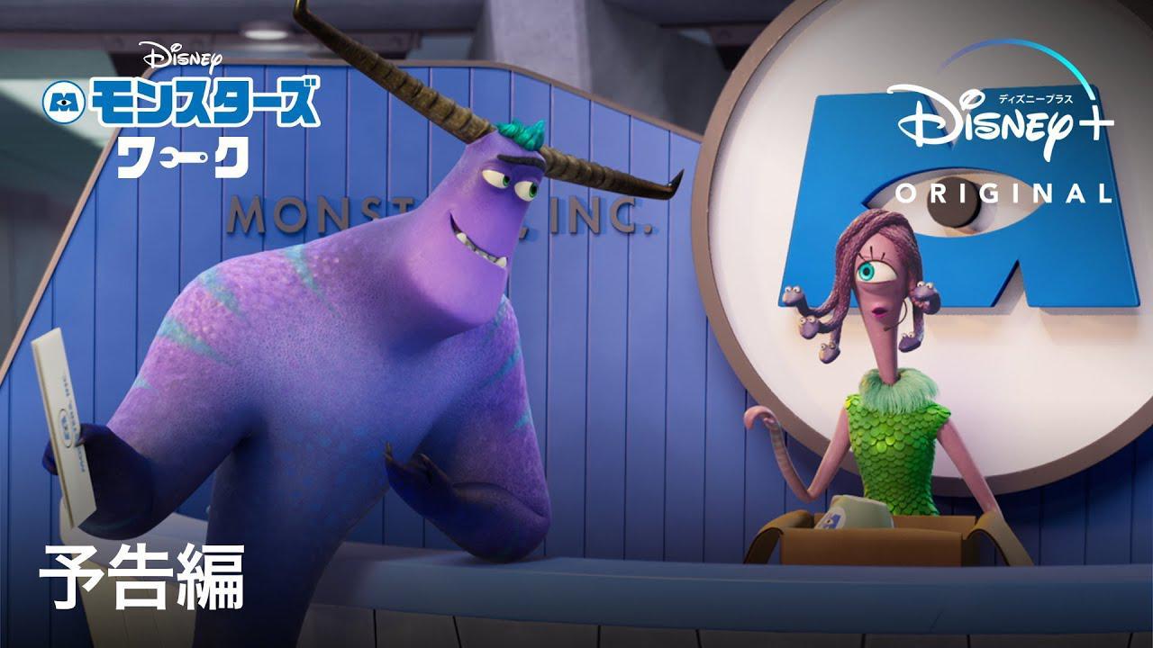 画像: モンスターズ・ワーク|予告編|Disney+ (ディズニープラス) youtu.be
