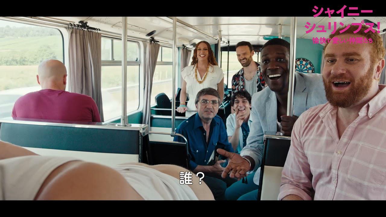 画像: 映画『シャイニー・シュリンプス!愉快で愛しい仲間たち』本編映像④:ゲイの水球チーム、未知なる場所でライアン・ゴズリングと出会う youtu.be