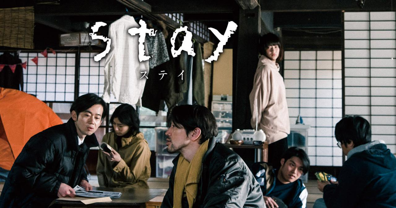 画像: 映画『stay』