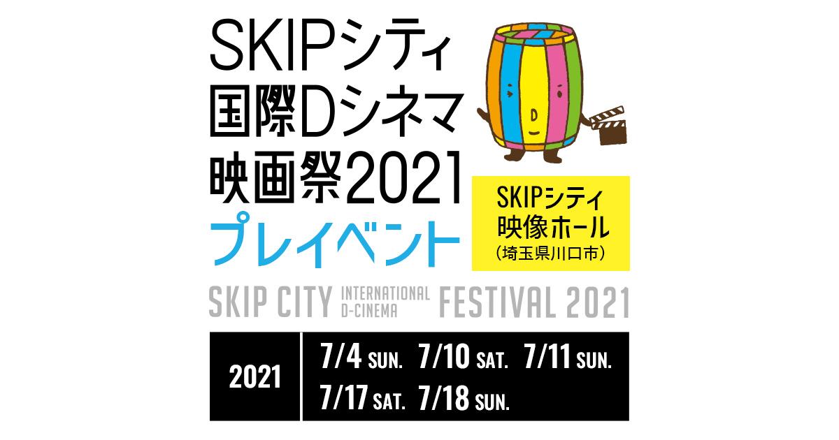 画像: SKIPシティ国際Dシネマ映画祭2021プレイベント