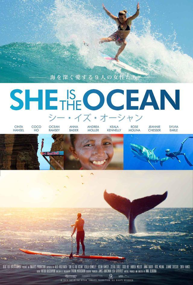 画像: 海を深く愛する9人の女性たちのドキュメンタリー『シー・イズ・オーシャン』公開決定