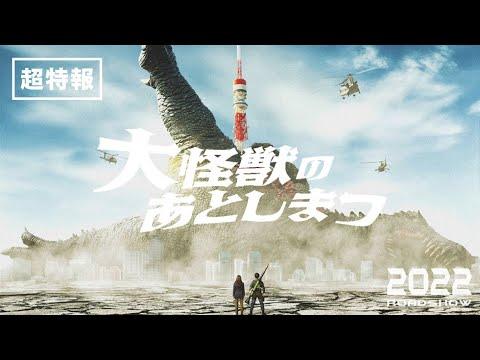 画像: 映画『大怪獣のあとしまつ』超特報 2022年全国公開 youtu.be