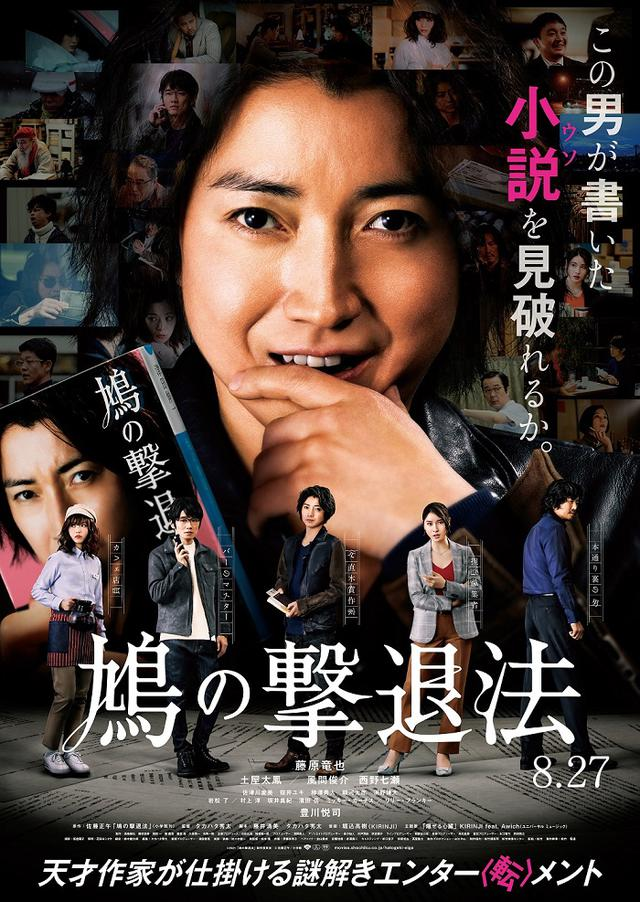 画像: 8月27日公開映画『鳩の撃退法』に浜中文一&佐藤新(IMPACTors)出演!