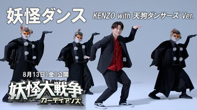 画像: 映画『妖怪大戦争 ガーディアンズ』妖怪ダンス(KENZO with 天狗ダンサーズ) www.youtube.com