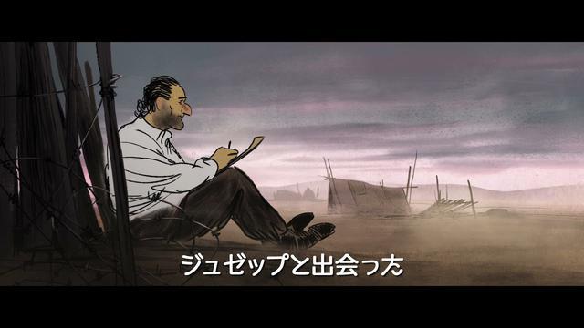 画像: 8.13公開『ジュゼップ 戦場の画家』予告編 youtu.be