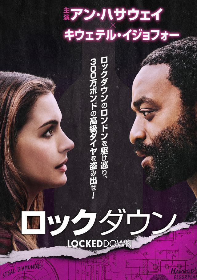 画像2: 『ユダ&ブラック・メシア 裏切りの代償』ほか劇場未公開の話題作をレンタル先行でリリース「おうち de ハリウッドプレミアム」