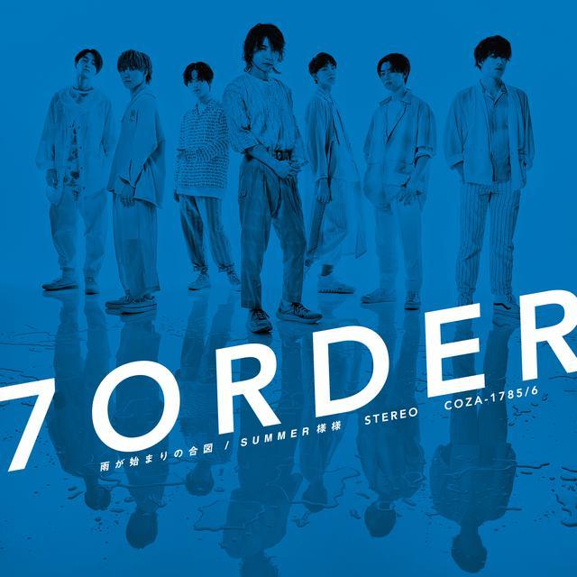 画像1: 7ORDER、メジャー1stシングル両A面の夏の到来を告げる「SUMMER様様」MV公開!