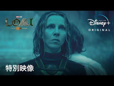 画像: マーベル・スタジオ『ロキ』|シルヴィ特別映像|Disney+ (ディズニープラス) youtu.be