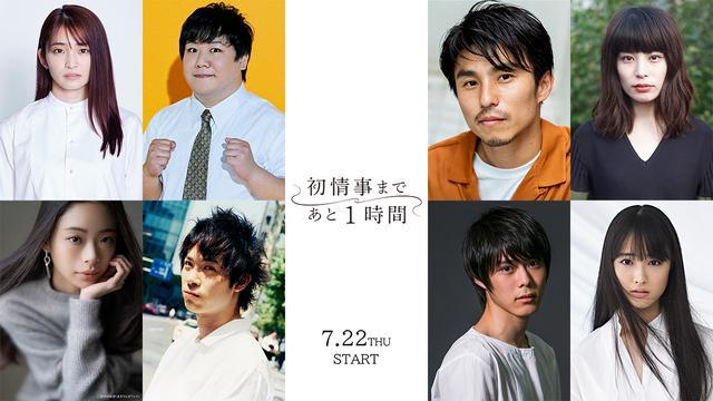 画像: ドラマ特区「初情事まであと1時間」中尾明慶、細田佳央太ら出演!コメント到着