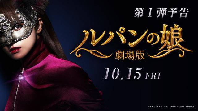 画像: 『劇場版 ルパンの娘』第1弾予告 2021年10月15日(金)公開 youtu.be