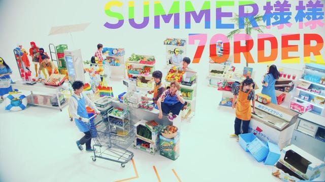 画像: 7ORDER 「SUMMER様様」 MUSIC VIDEO youtu.be