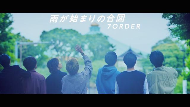 画像: 7ORDER 「雨が始まりの合図」 MUSIC VIDEO youtu.be